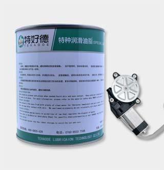 汽车玻璃升降器电机润滑脂THD-ESG233