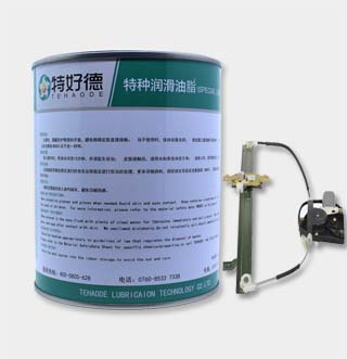 汽车玻璃升降器润滑脂THD-ESG332