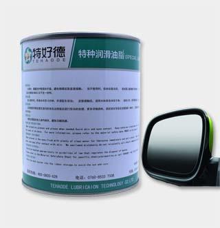 汽车电动外后视镜润滑脂THD-ESG550