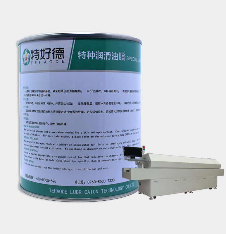 HC806高温链条脂