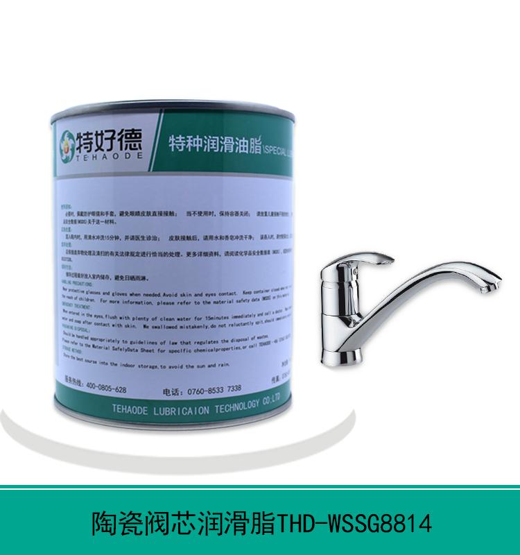 陶瓷阀芯润滑脂THD-WSSG8814